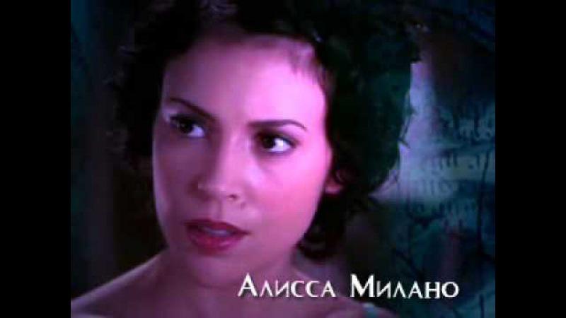 Charmed/Зачарованные 7 Season/Cезон-Russian Version/Русская Версия