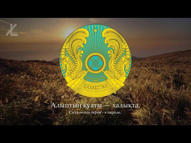 Гимн Казахстана (1992-2006) - Жаралған намыстан қаһарман халықпыз [Русский перевод Eng subs]