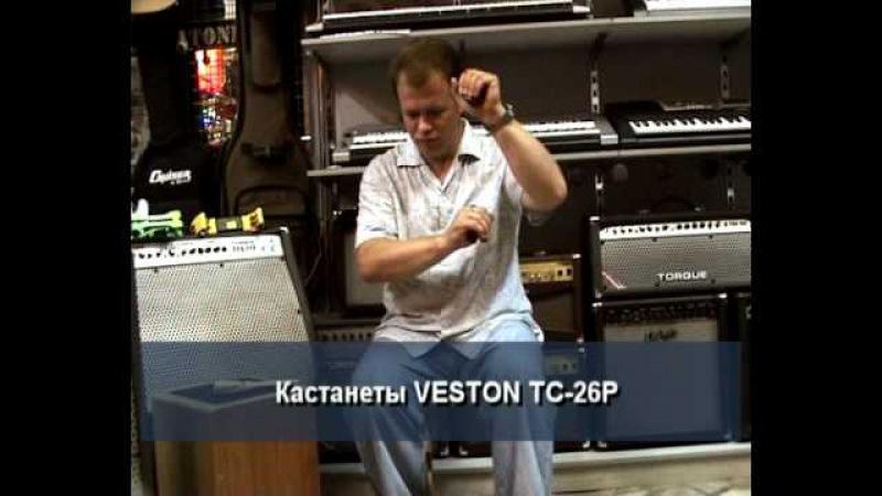Перкуссия. Кастаньеты VESTON TC-26P
