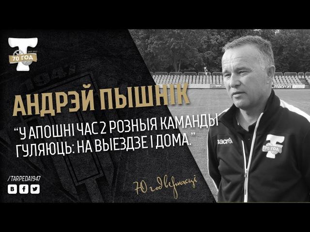 Андрэй Пышнік: