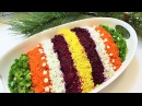 СЕЛЕДКА ПОД ШУБОЙ Салат секреты приготовления Как легко украсить салат Salad with Herring