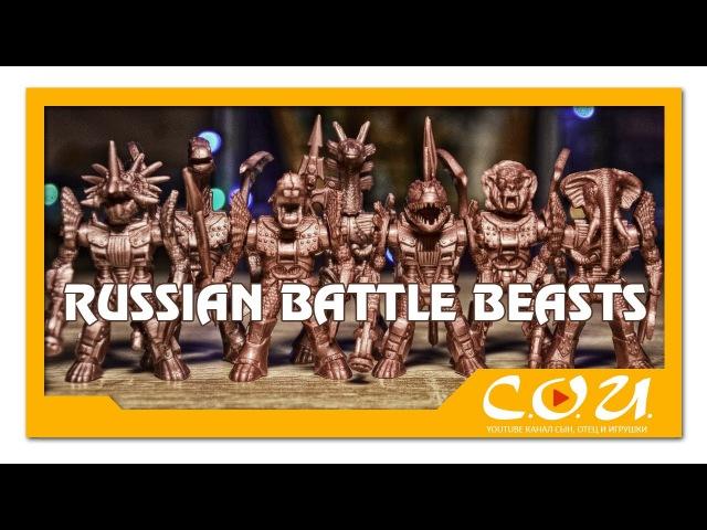 Battle Beasts from Russia | НеТеЗвери или Робозвери нового поколения | Не ТЕХНОЛОГ