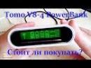 Tomo V8-4 PowerBank(PowerBox)/Ну такое...