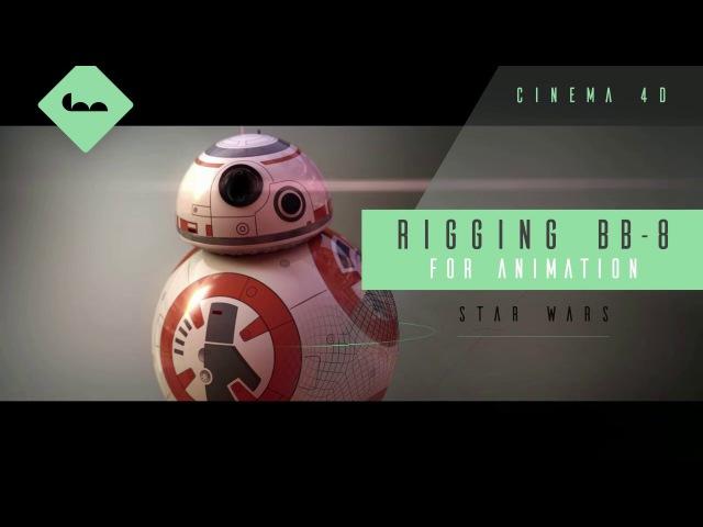 Rigging BB 8 from Star Wars - Cinema 4D Tutorial