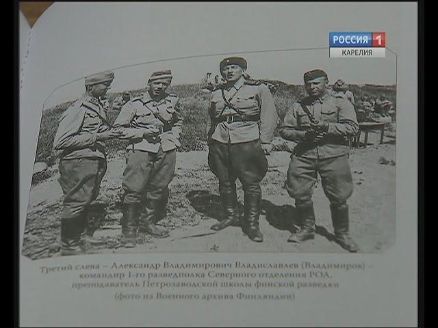Vieraiden lippujen alla -teos esitetty Petroskoissa