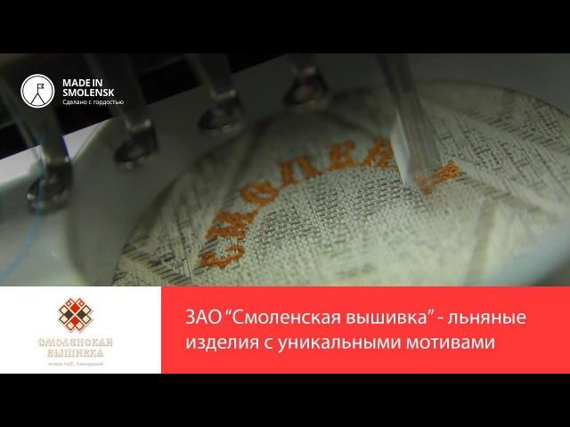 Made in Smolensk Смоленская вышивка
