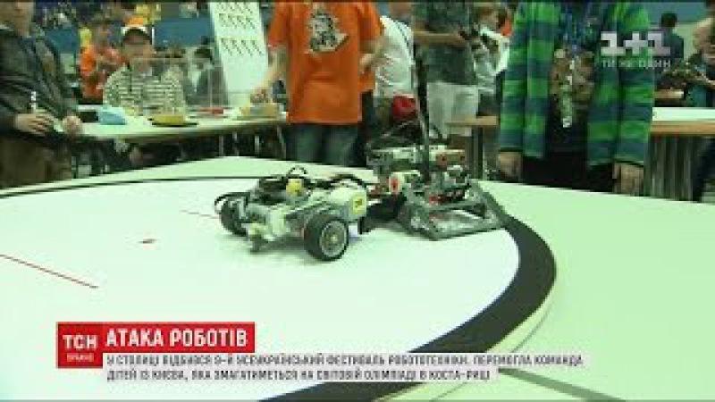 У Києві відбувся Всеукраїнський фестиваль робототехніки