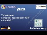 Управление историей транзакций YUM в CentOS 7