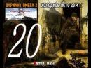 Stalker ВАРИАНТ ОМЕГА-2 ХОЛОДНОЕ ЛЕТО 2014 СЕРИЯ № 20 наймы и поиск банды