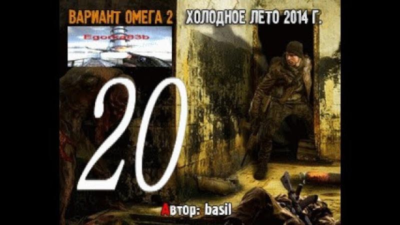 Stalker ВАРИАНТ ОМЕГА-2 ХОЛОДНОЕ ЛЕТО 2014 СЕРИЯ № 20 (наймы и поиск банды)