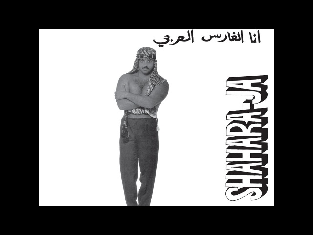 Shahara Ja I'm An Arabian Knight 1989