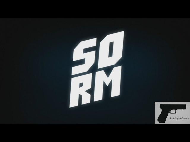 Интервью: Сегун (SORM TV)
