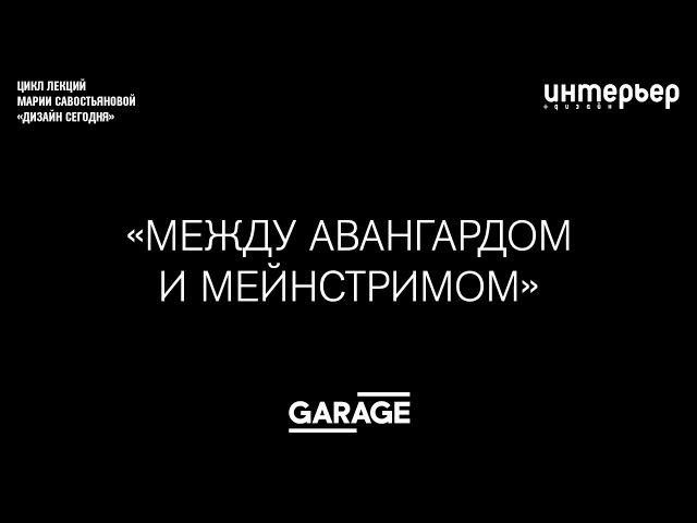 Лекция Марии Савостьяновой Между авангардом и мейнстримом
