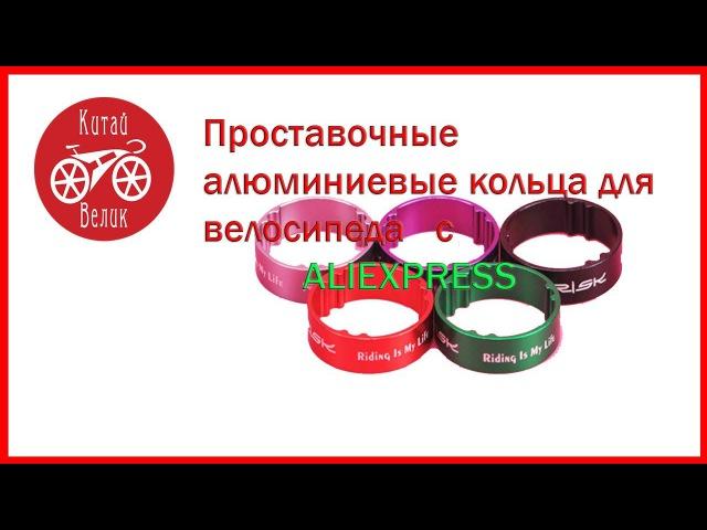 алюминиевые проставочные кольца для велосипеда RISK Aluminum spacer rings for bicycles КИТАЙ ВЕ