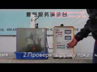 Портативный электроэрозионный станок.