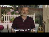 Метин. русс.суб