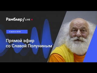 Клоун Слава Полунин в эфире Рамблер/live