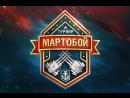 World of Warships Турнир Мартобой Плей-офф Нижняя сетка раунд 2 PRIDE The BRC vs ZAVOD