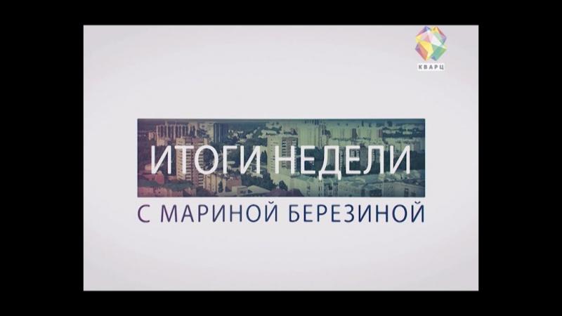 Итоговый выпуск новостей от 4 марта с Мариной Березиной
