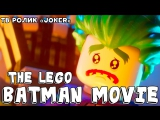 Лего Фильм: Бэтмен (ТВ ролик «Joker») - The Lego Batman Movie