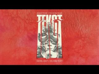«Текст» — новый роман Дмитрия Глуховского