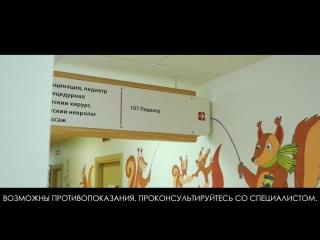 Альфа Центр Детского Здоровья, детская клиника