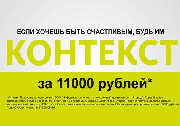 🦋КОНТЕКСТ за 11 000 руб.  Вы хотите сходить на www.context.kamgorod.