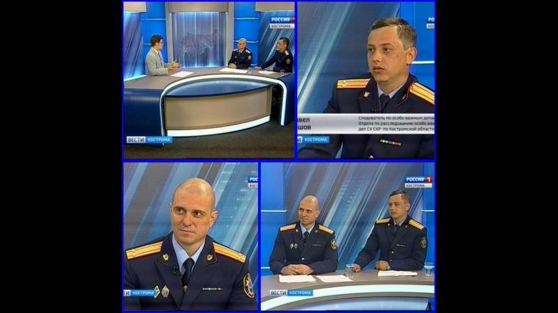 Интервью руководителя отдела по расследованию особо важных дел СУ СКР по Костромской области А.Бузова и следователя по особо важ