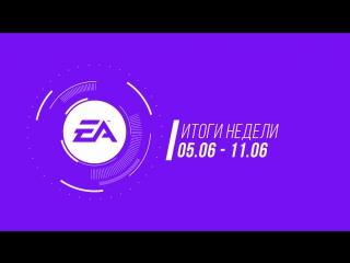 EA — Итоги недели №17