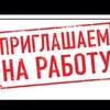 Работа,Подработка в Москве и Московской области