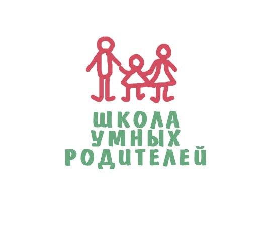 Афиша Тольятти Школа умных родителей / Тольятти