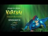 Varekai | Cirque du Soleil | PortAventura World