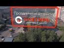 Открытие Снегирь ТЦ / Иркутск / Университетский / 1 июля 1200