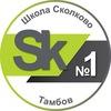 МАОУ СОШ №1 – «Школа Сколково - Тамбов»
