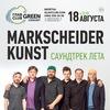 18.08 - Markscheider Kunst. Саундтрек лета