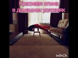 Ульяна Самарина (упражнения для дома)