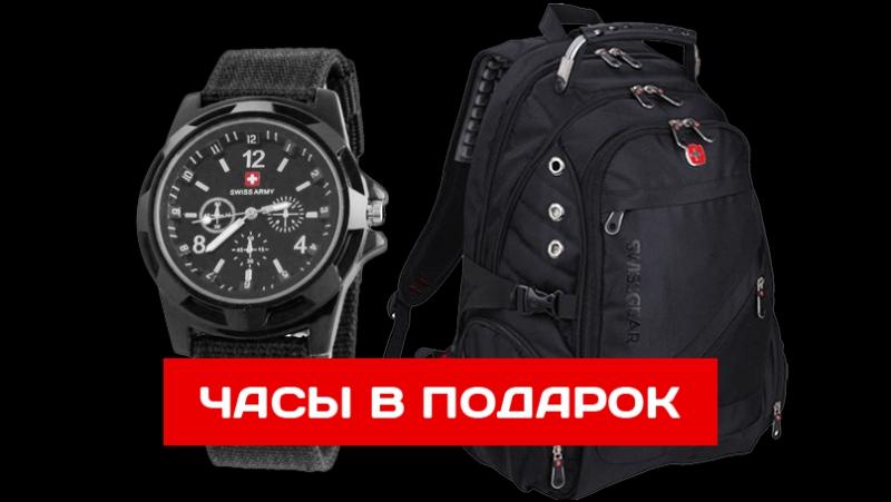 духи рюкзак swissgear часы swiss army в подарок вконтакте этого парфюма