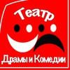 Teatr-Dramy I-Komedii