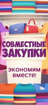 Вместе дешевле. Совместные Закупки Псков   ВКонтакте bfaca6ae707