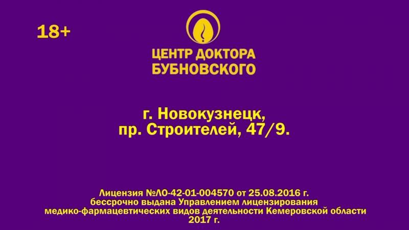 Женское здоровье_Центр доктора Бубновского_Новокузнецк