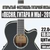 """""""Песня, гитара и мы - 2017"""""""