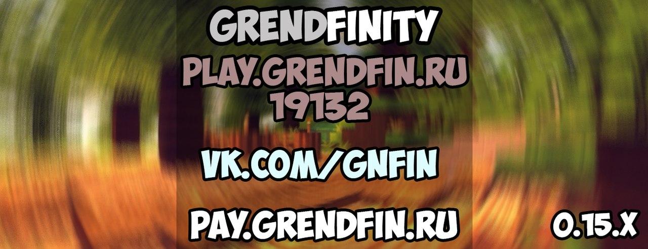 GrendFinity