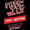 Доставка Гиро и роллов  93-52-70, Гиро - Тун