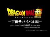 Трейлер новой Арки в Dragon Ball Super