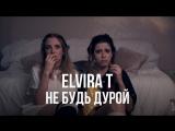 Премьера! Elvira T - Не будь дурой (02.06.2017 Эльвира Т)