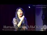 Наталья НИКОЛЬСКАЯ -