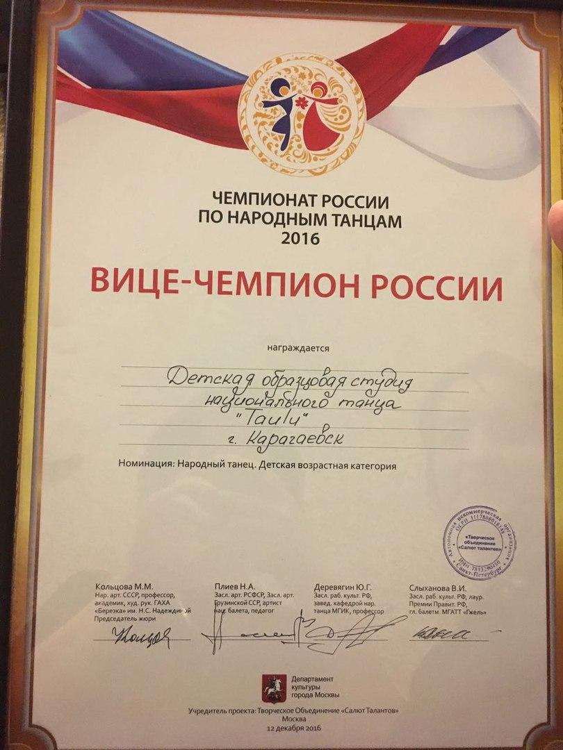 Студия танца «Таулу» из Карачаевска стала серебрянным призером чемпионата Росиии по народным танцам
