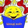 Detskaya-Biblioteka Shondi-Voyt