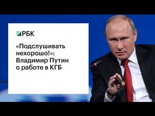 «Подслушивать нехорошо!»: Владимир Путин вспоминает о работе в КГБ
