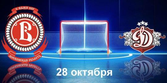 Витязь (Подольск) - Динамо (Рига) 3:2